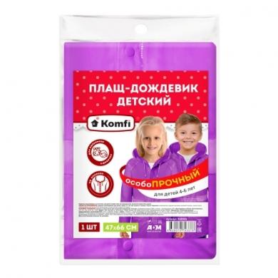 Дождевик детский (4-6 лет) фиолетовый ПВХ с капюшоном (на кнопках), Komfi
