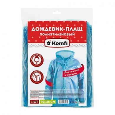Дождевик-плащ голубой, с застежками, капюшоном, рукавами. ПНД 18 мкм.
