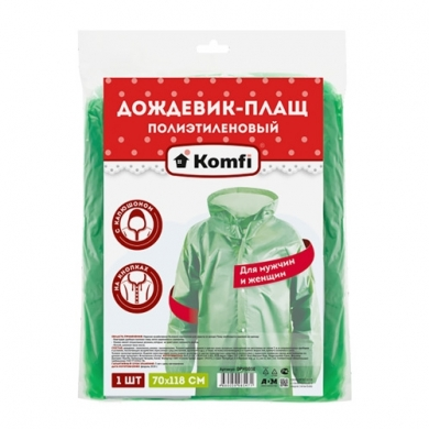 Дождевик-плащ зеленый, с застежками, капюшоном, рукавами. Полиэтилен 18 мкм.