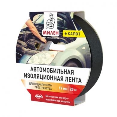 Автомобильная изоляционная лента Милен КАПОТ  (для подкапотного пространства);